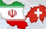 سوئیس یک کانال مالی با ایران ایجاد میکند